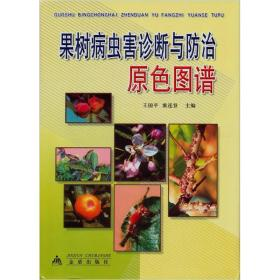 现货-果树病虫害诊断与防治原色图谱