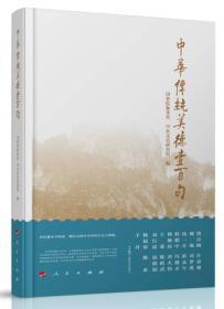 中華傳統美德壹百句