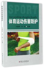 体育运动伤害防护