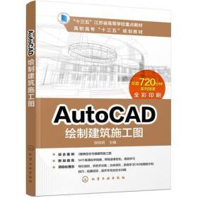 AutoCAD绘制建筑施工图 徐桂林 化学工业出版社 9787122296375