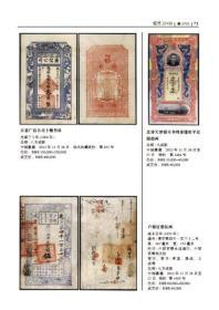 2013古董拍卖年鉴:钱币