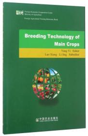 主要农作物育种技术(英文版)