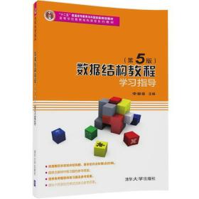 数据结构教程(第5版)学习指导/高等学校数据结构课程系列教材