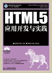 HTML5应用开发与实践