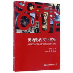 英语影视文化赏析