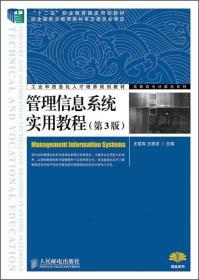 """管理信息系统实用教程(第3版)/""""十二五""""职业教育国家规划教材"""