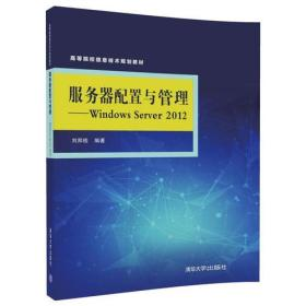 服务器配置与管理——Windows Server 2012