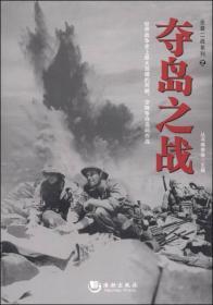 当天发货,秒回复咨询 全新正版:全景二战系列 全景二战系列之夺岛之战//海潮出版社/ 如图片不符的请以标题和isbn为准。