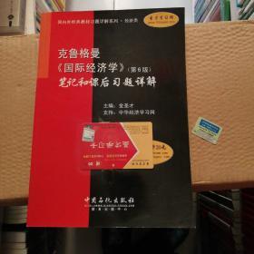 国内外经典教材习题详解系列:克鲁格曼〈国际经济学〉笔记和课后习题详解(第6版)