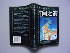 时间之箭;揭开时间最大奥秘之科学旅程(第一推动丛书)