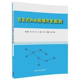 交互式Web前端开发实践