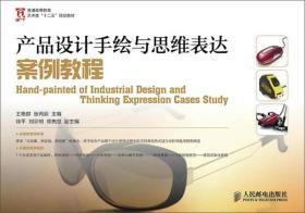 产品设计手绘与思维表达案例教程