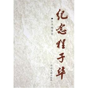 鸿禧来珍藏馆-江南第一藏 中央文献出版社 9787507318470