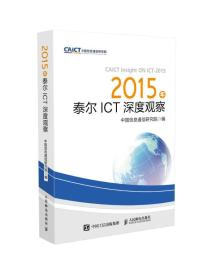 9787115385659-hs-2015年泰尔ICT深度观察