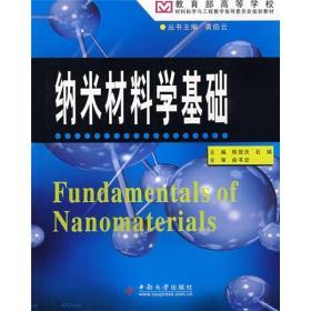 教育部高等学校材料科学与工程教学指导委员会规划教材:纳米材料学基础