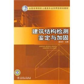 建筑結構檢測鑒定與加固