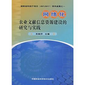 网络化农业文献信息资源建设的研究与实践