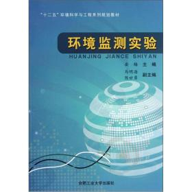 """""""十二五""""环境科学与工程系列规划教材:环境监测实验"""