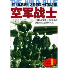 空军战士:驾驶B-24轰炸机的男孩们 安布罗斯 贾益 毛小雨 译 中国社会科学出版社 9787500444794