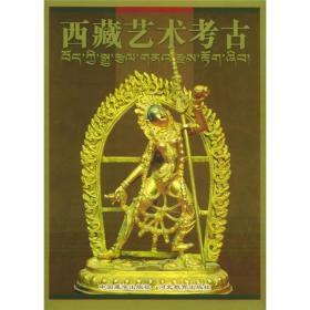 西藏艺术考古