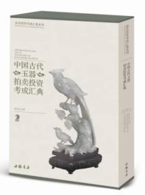 中国古代玉器拍卖投资考成汇典
