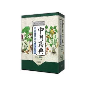 中国药典中药材及饮片彩色图鉴(全三卷)