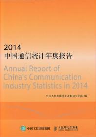 9787115404688-yd-2014中国通信统计年度报告