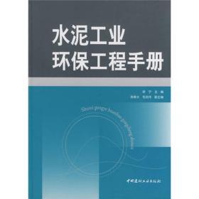 水泥工业环保工程手册