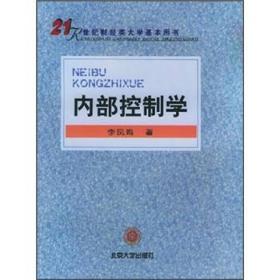 內部控制學/21世紀財經類大學基本用書