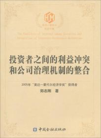 黄达·蒙代尔经济学奖:投资者之间的利益冲突和公司治理机制的整合