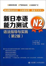 新日本语能力测试:语法指导与实践(第二版,N2)