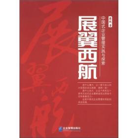 展翼西航——中国式企业管理实践与探索