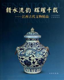 赣水流韵辉耀千载:江西古代文物精品