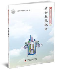 正版图书 新观点新学说学术沙龙文集101 革新核能概念