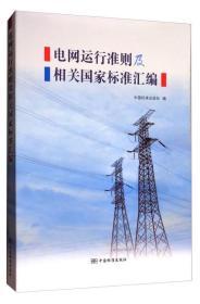 电网运行准则及相关国家标准汇编