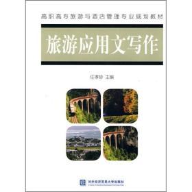 高职高专旅游与酒店管理专业规划教材:旅游应用文写作