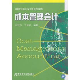 成本管理会计(会计学新系)