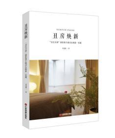 """丑房焕新 : """"房住不炒""""新形势下新房东的第一堂课"""