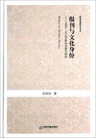 报刊与文化身份 1898-1918中国妇女报刊研究