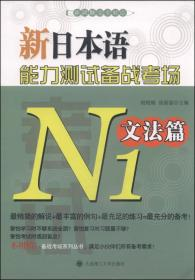 新日本语能力测试备战考场(N1文法篇)