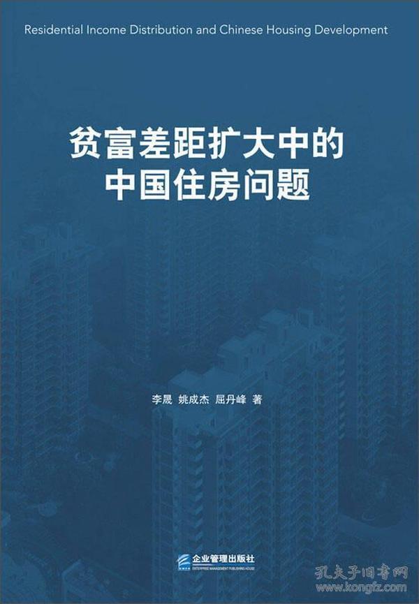 贫富差距扩大中的中国住房问题