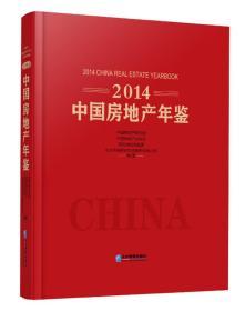 9787516408339-yd-中国房地产年鉴 2014 专著 China real estate yearbook 2014 中国房地产研究会[等]编