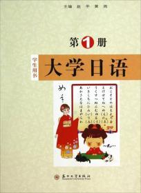 大学日语(第1册 学生用书)