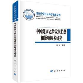 中国健康老龄发展趋势和影响因素研究
