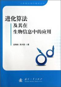 计算机应用与教育丛书:进化算法及其在生物信息中的应用