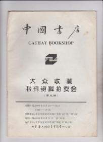 中国书店大众收藏书刊资料拍卖会(第五期)