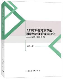 人口老龄化背景下的消费养老保险模式研究——以四川省为例