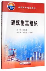 建筑施工组织/高职高专规划教材