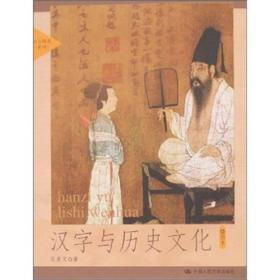汉字与历史文化
