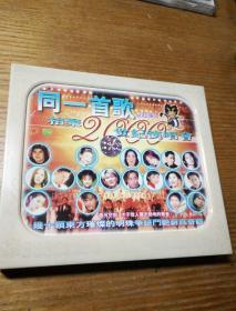 民易开运:同一首歌VCD~相聚2000世纪演唱会(珍藏双碟装全)